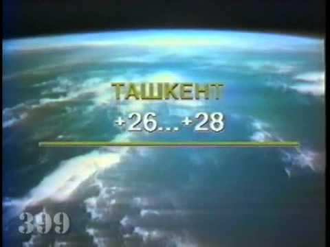Прогноз погоды 1993