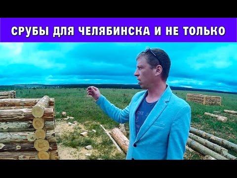 Срубы для бани и дома в Челябинске