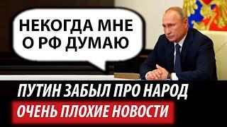 Путин снова забыл про народ. Очень плохие новости
