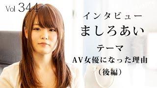 ForActors11月号 vol 344「AV女優になった理由(後編)」〜AV女優 ましろあい〜