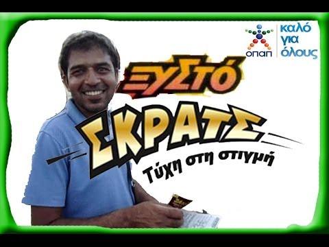 Σκρατς το νέο παιχνίδι του ΟΠΑΠ