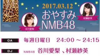 2017.3.12 OA分 OP♪ 卒業旅行 / NMB48 ED♪ 片想いよりも思い出を FM OKA...