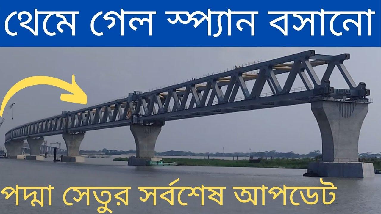 Padma Bridge|পদ্মা সেতুতে থেমে গেল স্প্যান বসানো|Padma Bridge Latest News