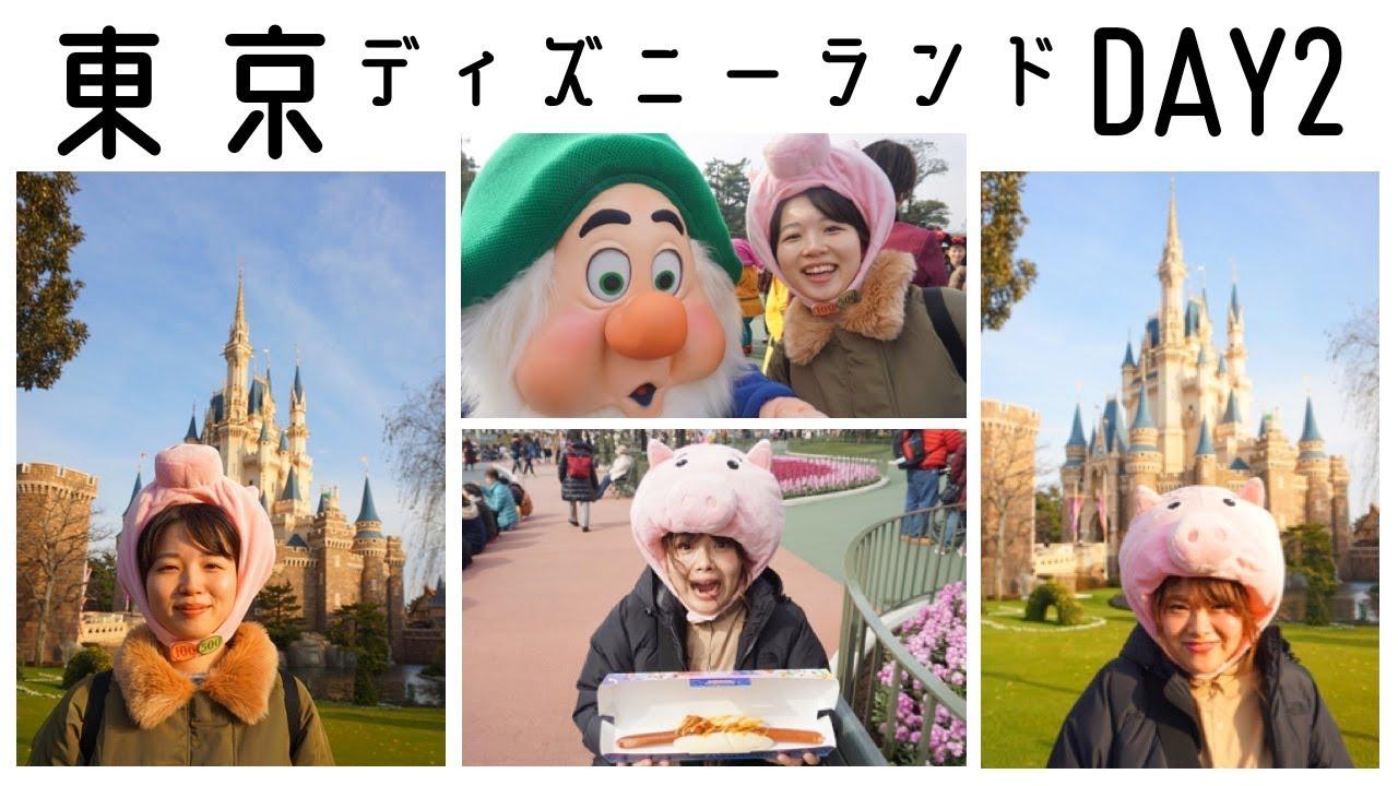 みかん ディズニー 田中