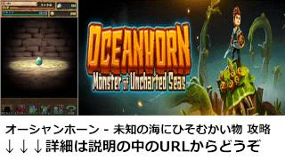 オーシャンホーン - 未知の海にひそむかい物 攻略・裏技 thumbnail