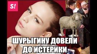 ПЕВЧЕСКИЙ ДЕБЮТ ШУРЫГИНОЙ СОРВАЛ БАРАН 😱 | ЭКСКЛЮЗИВ