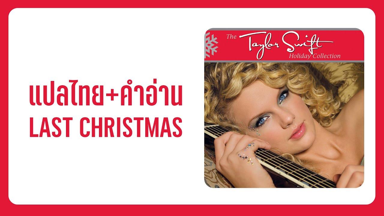 Photo of last christmas เนื้อเพลง – (แปล) Last Christmas – Taylor Swift [Lyrics, Thai Subtitle & คำอ่านไทย]