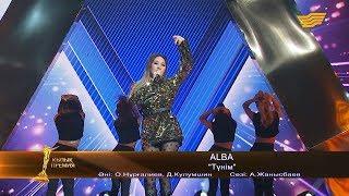 Alba - «Түнім» (Әні: О.Нұрғалиев, Д.Кулумшин. Сөзі: А. Жанысбаев)
