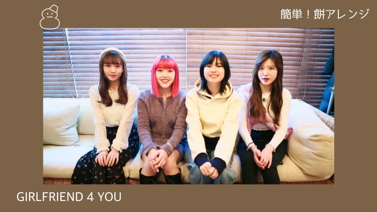 【GIRLFRIEND 4 YOU】「お餅かんたんレシピ!」 (SUB)