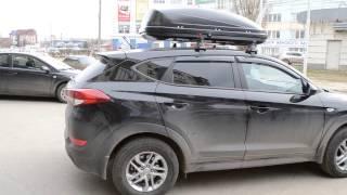 Багажник бокс на крышу HYUNDAI TUCSON 2015- в Нижнем Новгороде. Продажа и установка. АВТоДОП-НН.(, 2017-04-27T06:16:45.000Z)