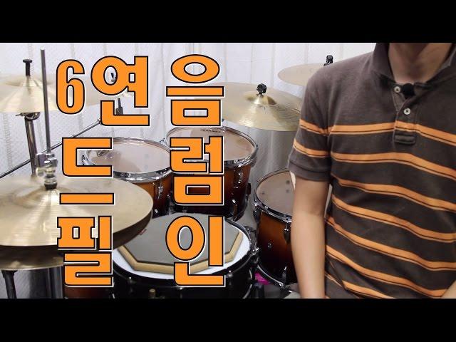 [고니드럼][초급] 6연음 필인 넣기 [드럼배우기][강좌][레슨]