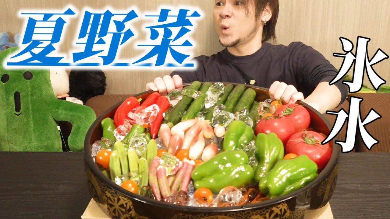 【夏】キンキンに冷やした夏野菜を丸かじりしたくなったので。~原点にして頂点~