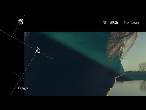 梁靜茹 Fish Leong〈微光 Twilight〉Official Music Video