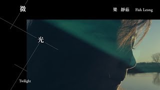 梁靜茹 Fish Leong 微光 Twilight MP3