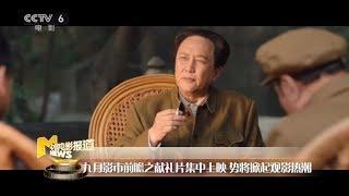 暑期档票房超去年同期 九月新片前来接力【中国电影报道   20190831】