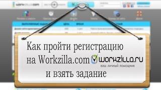 Как пройти регистрацию и взять задание на Workzilla. Workzilla как работать