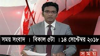সময় সংবাদ | বিকাল ৫টা | ১৪ সেপ্টেম্বর ২০১৮  | Somoy tv bulletin 5pm | Latest Bangladesh News HD