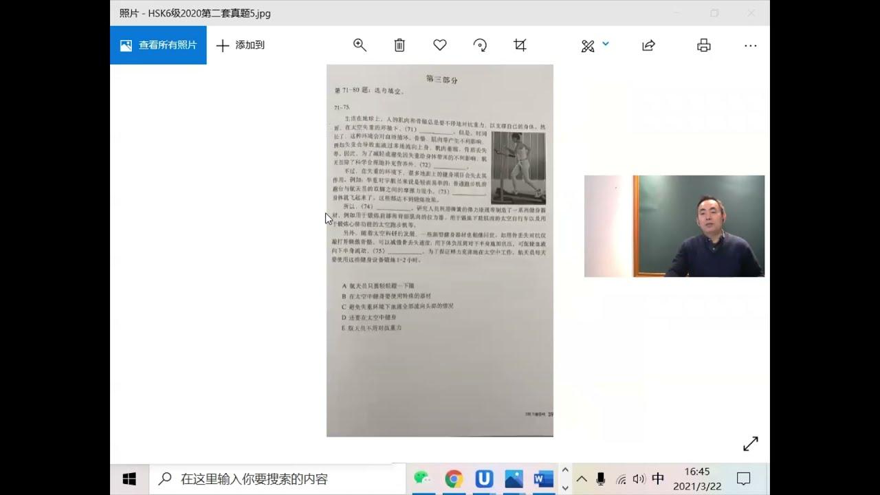 #HSK6 #选句填空 14 #2020真题 第二套 71-75 #NJU #汉语水平考试讲座  #汉语 #中文 #중국어 #中國語  #阅读理解 #高级汉语 #徐昌火