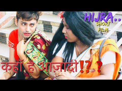 Hijra | Kinner | -- कहाँ है आज़ादी ?? एक बार ज़रूर देखें❗️| Short Film | Sachin Gupta