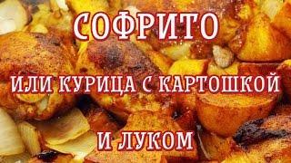 Софрито или курица с картошкой и луком - Вкусные рецепты