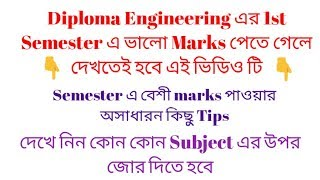 Score Good Marks in Polytechnic 1st Semester || Importance of Good Marks