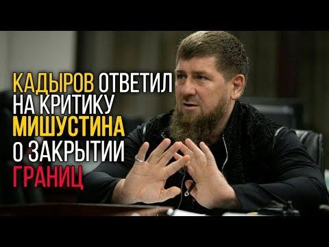 #Кадыров ответил на