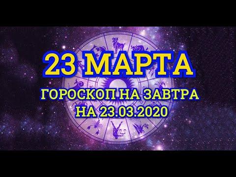 Гороскоп на завтра на 23.03.2020 | 23 Марта | Астрологический прогноз