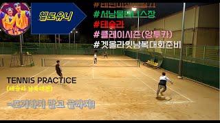 서남물테니스장(본학 영기  vs 성환 진혁) #남자복식…