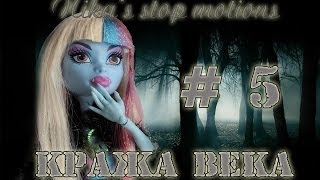 Stop motion monster high # Кража века 5.