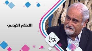 بسام حجاوي - الاعلام الاردني