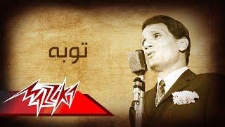 Toba - Abdel Halim Hafez توبه - عبد الحليم حافظ