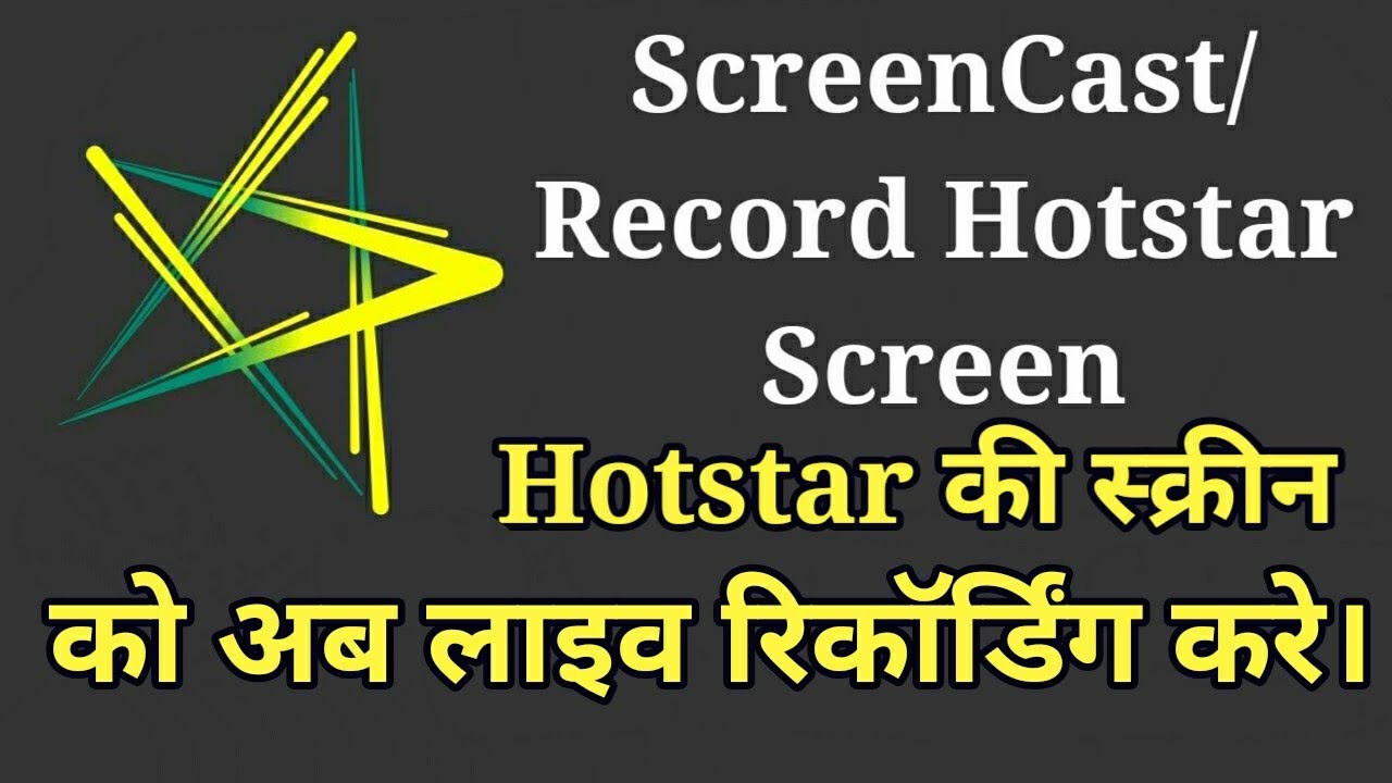 How to Screen Record on Hotstar | Hotstar Live Tv Recording