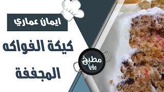 كيكة الفواكه المجففة - ايمان عماري