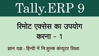 Tally.ERP 9 in Hindi ( Remote Access - 1 )