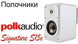 Polk Audio Signature S15e. Конструкция и особенности