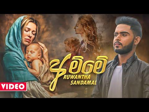 Amme (අම්මේ) - Ruwantha Sandamal New Song 2021   New Sinhala Songs 2021