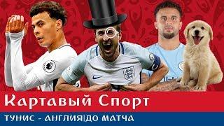 Картавый Спорт. Тунис - Англия. До матча