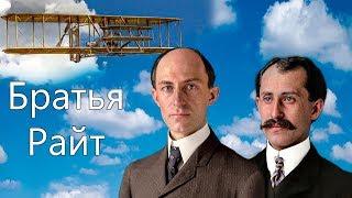 Они научили мир летать - История братьев Райт и 5 уроков из их жизни