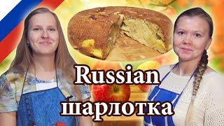 Russian food - шарлотка, Russian apple pie, how to cook шарлотка, шарлотка в мультиварке