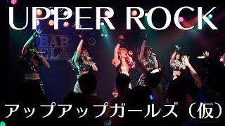 アップアップガールズ(仮) - UPPER ROCK