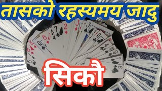 card magic trick revealed # in nepali # magician lal bahadur katwal