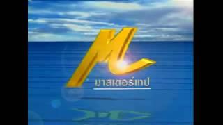 Video มาสเตอร์เทป - Mastertape Logo [พ.ศ.2547-2550] download MP3, 3GP, MP4, WEBM, AVI, FLV September 2018