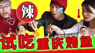 挑战麻辣辛辣》食物辣如火烧但非常好吃》重庆烤鱼》砂拉越美食