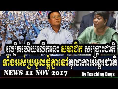 Khmer Hot News RFA Radio Free Asia Khmer Night Saturday 11/11/2017