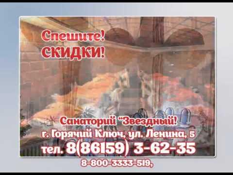 Санаторий Горячий ключ - отдых и лечение на Кавминводах