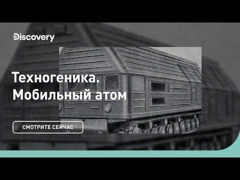 Мобильный атом | Техногеника | Discovery Channel