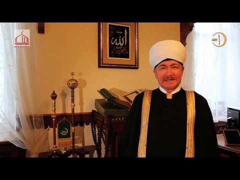 Ид мубарак! Поздравление муфтия Гайнутдина с праздником Ураза-байрам - Как поздравить с Днем Рождения