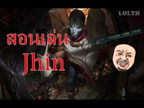 LOLTH - Jhin วิธีเล่นง่ายๆที่ใครก็เก่งได้ วิธี-เล่น