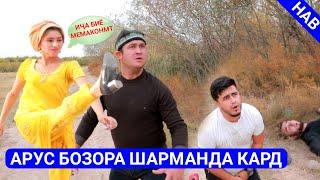 МУГАМБО ВА КУЧКАР БУКАИ КУЧАРА АРУС ШАРМАНДА КАРД САХНАИ НАВ 2019
