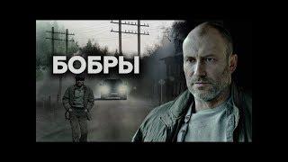 Бобры 1 и 2 серия ( 2018 ) Мелодрама фильм анонс сериала